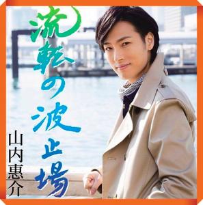 山内惠介 CD